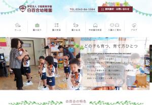 白百合幼稚園サイトデザイン